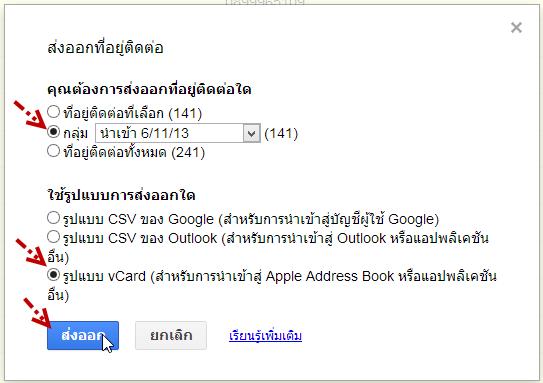 การนำเข้ารายชื่อผู้ติดต่อจากมือถือระบบ Android มายัง iPhone Contact11