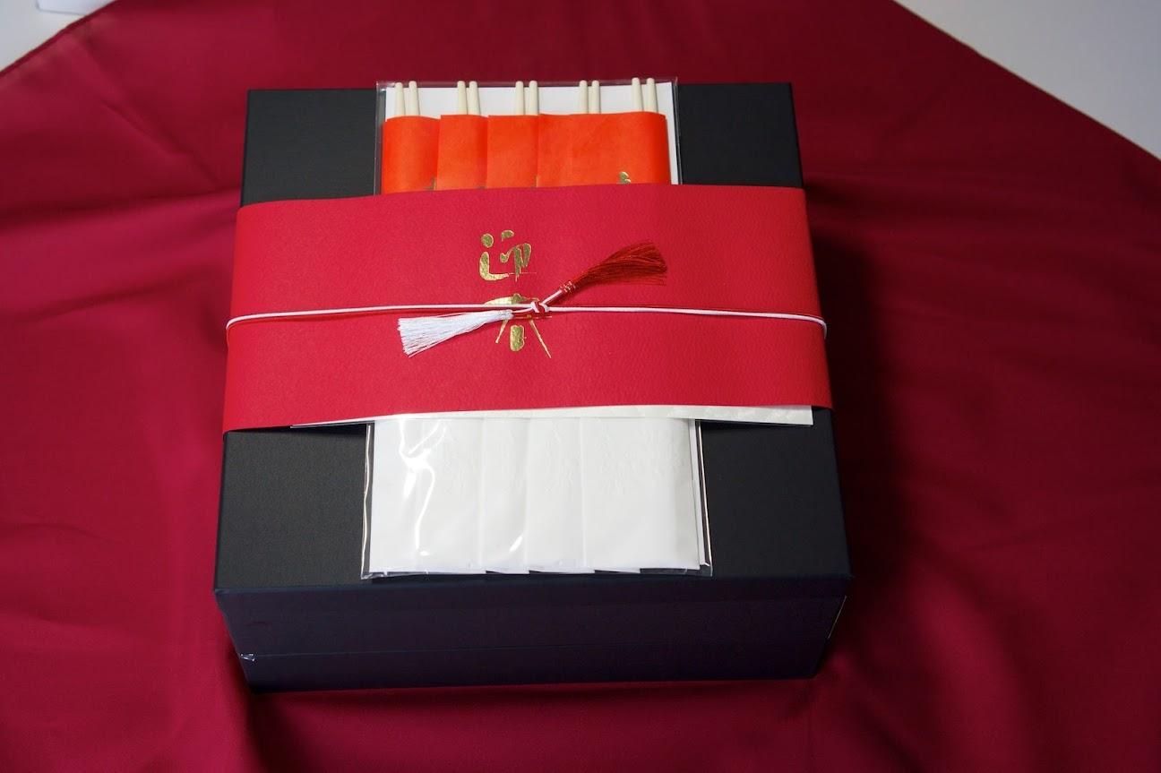 黒箱&赤熨斗
