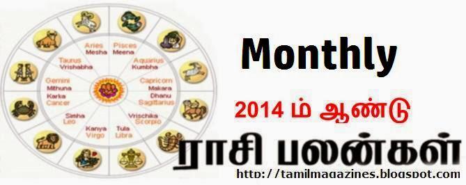2014 Monthly Tamil Rasi Palan - மாத பலன்