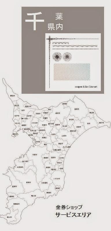 千葉県内の金券ショップ情報・記事概要の画像
