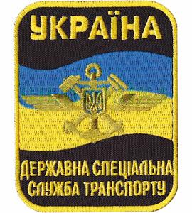 Державна спеціальна служба транспорту/повноколірна/нарукавна емблема