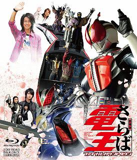 Kamen Rider Blade The Movie - Kamen Rider Blade The Movie - 2004
