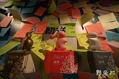 [高雄-展覽] 2011 好漢玩字節 in 駁二藝文特區