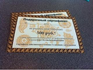 сертификат на мехенди