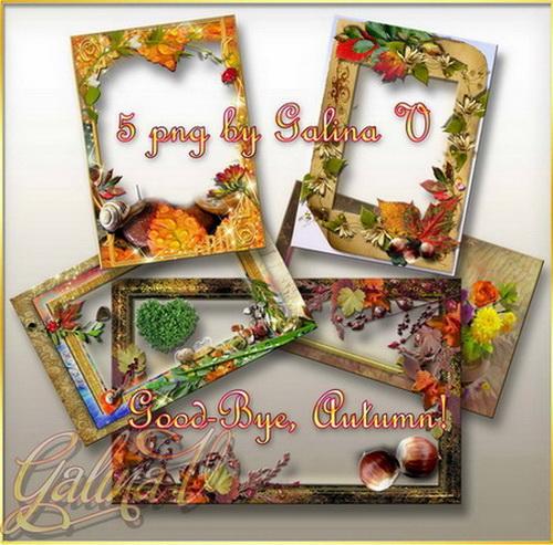 Рамки для фото - До свидания, Осень!