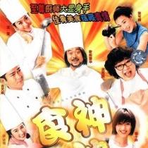 A Recipe For The Heart - Mỹ Vị Thiên Hương