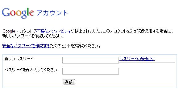 変更 google アカウント パスワード