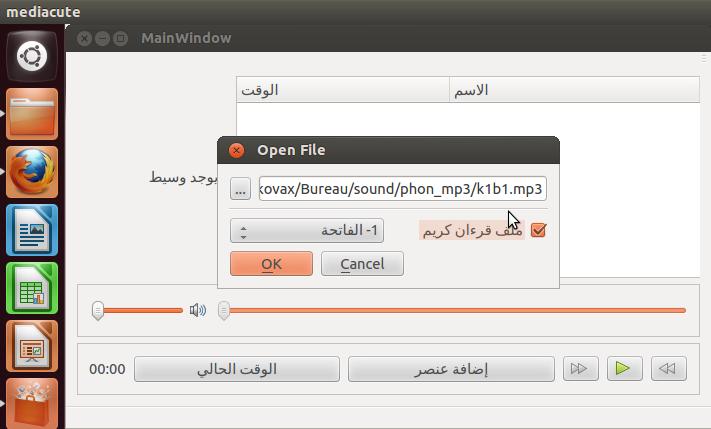 mediacute open file