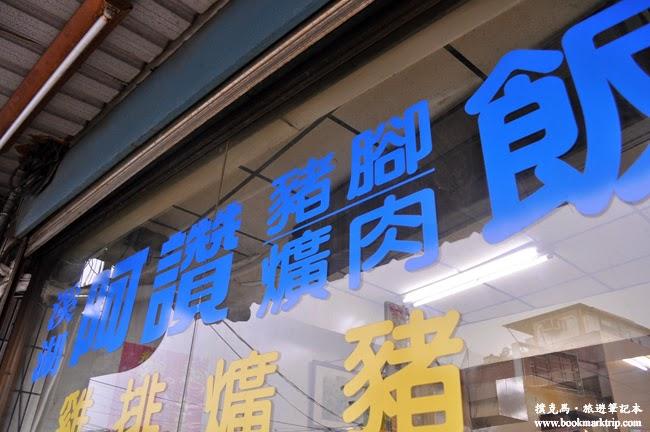 阿讚豬腳爌肉專賣店