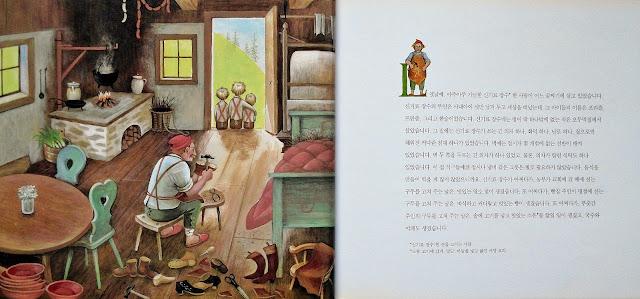 신기료 장수 아이들의 멋진 크리스마스