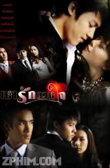 Mối Tình Ngang Trái - Love In Shadow (2011) Poster