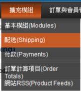 Opencart新增配送方式:貨到付款及7-11付款