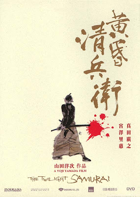 The Twilight Samurai / Tasogare Seibei (2002)