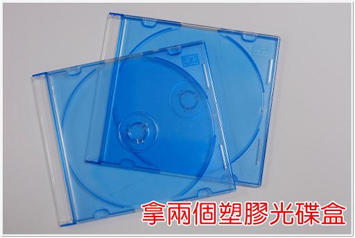 用來做教具的光碟盒