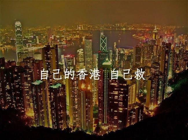自己的香港自己救