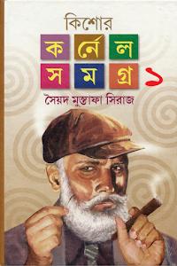 Kishore Colonel Samagra 01 Syed Mustafa Siraj