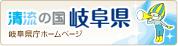 https://www.pref.gifu.lg.jp/