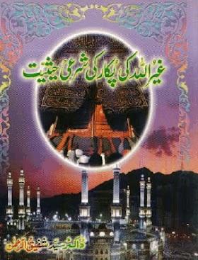 Ghiar Ullah ki Pukar ki Sharee Heseyat by Dr. Sayed Sahafiq ur Rehman