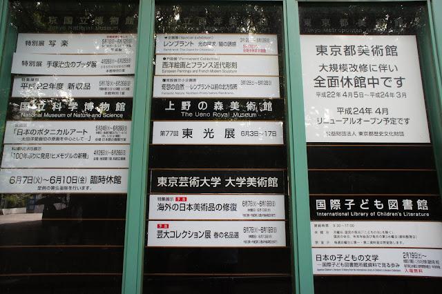 上野恩賜公園,告示牌