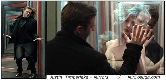 Перевод песни Justin Timberlake – Mirrors