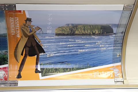 JR北海道 花咲線 キハ54 522 ルパン三世ラッピングトレイン 車内パネル(銭形)