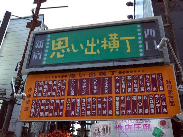 新宿西口、思い出横丁のゲートの看板