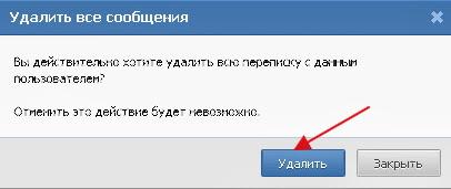 kak-udalit-soobshheniya-v-kontakte
