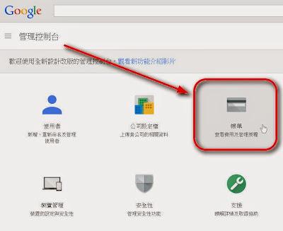 Google Apps 可授權及使用帳號數查詢