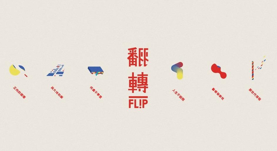 #FLip 幾何「翻轉」:TED X Taipei 2013 形象影片活躍的視覺意象! 1