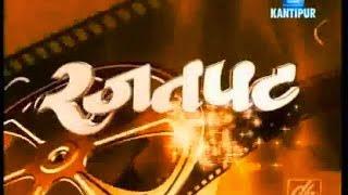 रजतपट / Rajatpat | सम्पूर्ण फिल्मी कार्यक्रम (Oct 22, 2014)