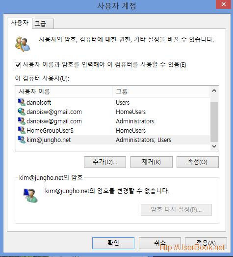 윈도우 사용자 계정 설정 화면