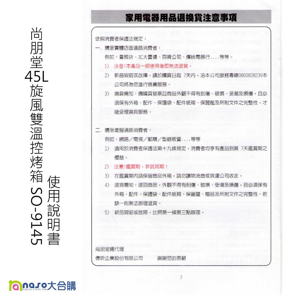 尚朋堂45L旋風雙溫控烤箱SO-9145