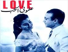 فيلم علموني الحب