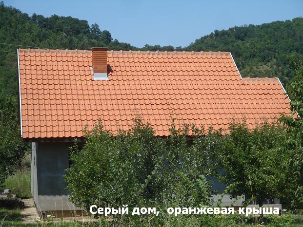 крыша черепица