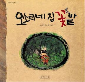 오소리네 집 꽃밭 - 봄 그림책