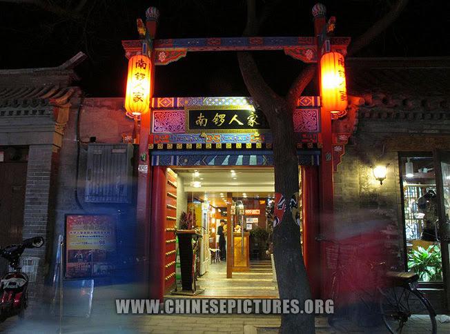 2013 Nanluoguxiang Shop Photo 1