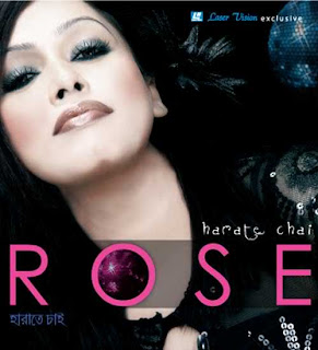Download Harate Chai - Rose Download Harate Chai By Rose,Harate Chai Bangla Music Download By Rose,Bangladeshi Music Download