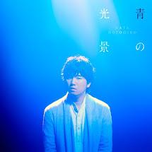 Motohiro Hata – Ao no Kokei