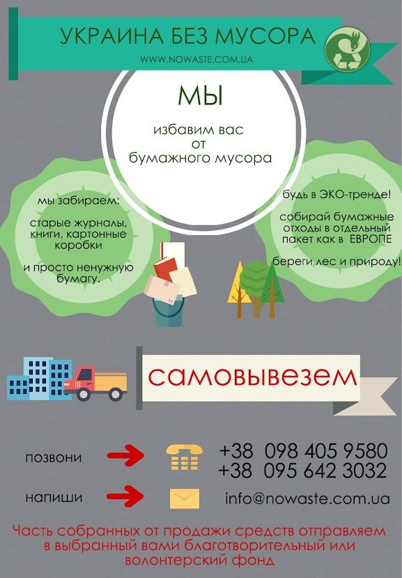 Экоактивисты мотивируют киевлян раздельно собирать мусор