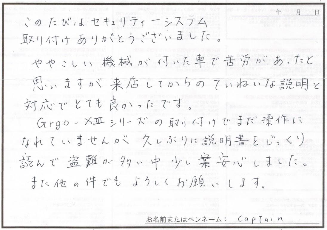 ビーパックスへのクチコミ/お客様の声:Captain 様(京都市右京区)/トヨタ ランドクルーザー