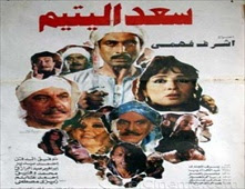 فيلم سعد اليتيم HD