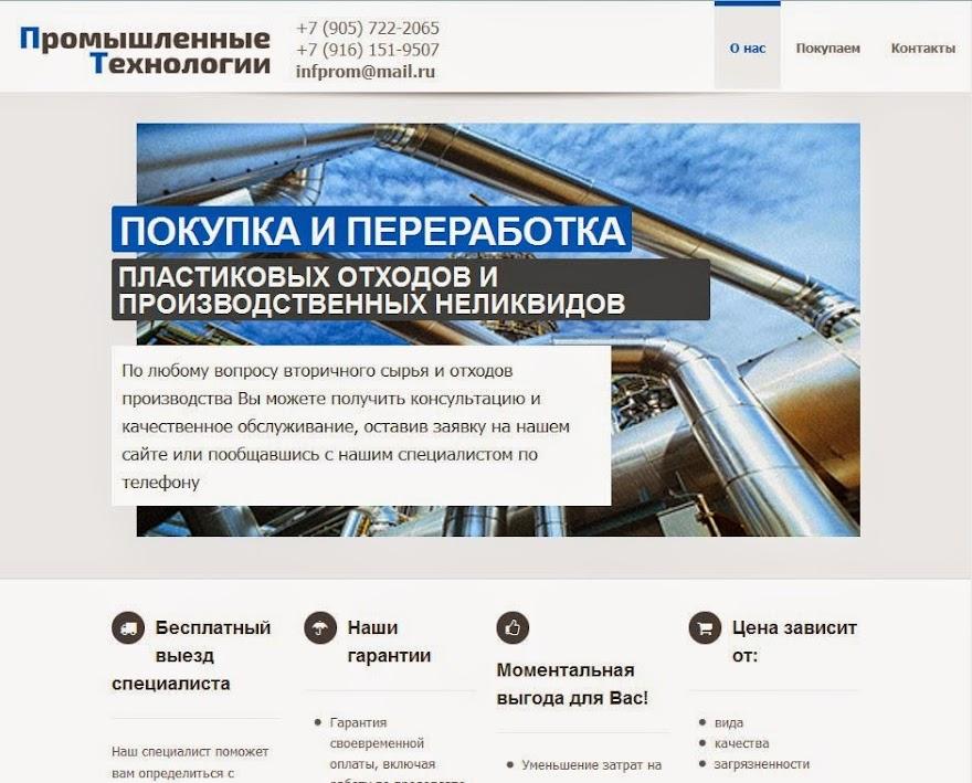 PromTehPlast.ru