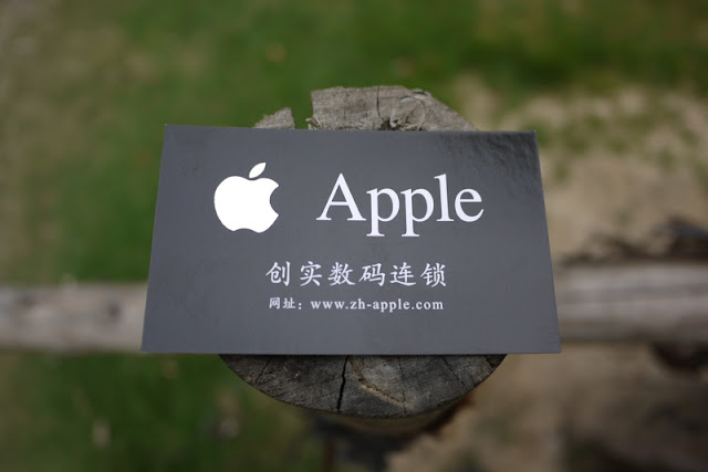 business card with the Apple logo, the word Apple, the store's Chinese name, and a website address