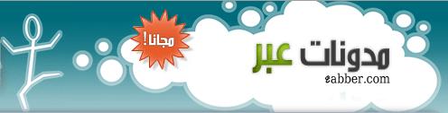 مدونات عبر