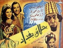 فيلم حلاق بغداد