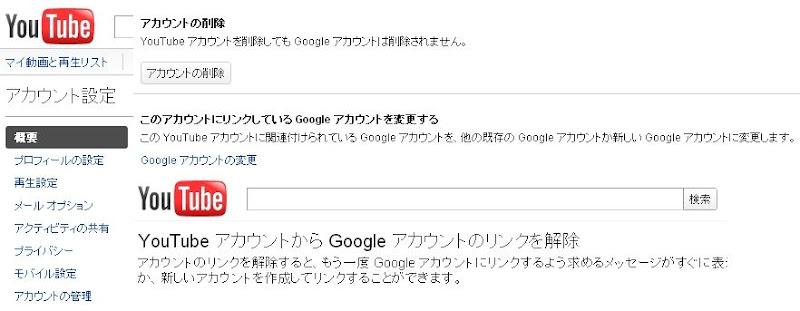 YouTubeアカウントをGoogleアカウントにリンクする方法