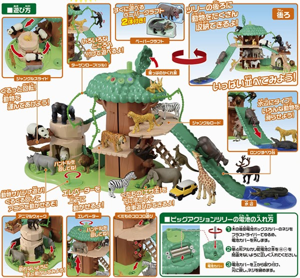 Khu vận động Big Action Tree tại vườn thú Takara Tomy là món đồ chơi mang tính giáo dục cao