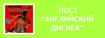 Большой словарь Диснея 1995 год английский от Диснея