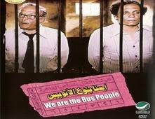 فيلم احنا بتوع الاتوبيس