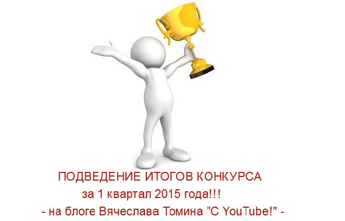 Подведение итогов конкурса за 1 квартал 2015 на блоге C YouTube